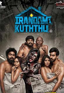 irandam-kuththu-movie-review-irandam-kuthu-is-crassier-and-duller